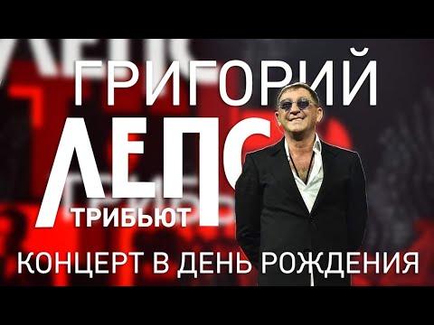 Григорий Лепс – Трибьют-концерт в День Рождения! 16.07.2018 [Режиссерская версия, HD]