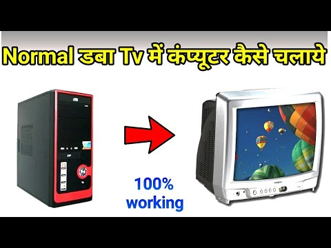 Normal CRT Tv Mein computer/PC kaise chalaye | CRT Tv Convert PC Monitor