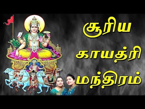 Download Tamil Gayatri Mantra Song Video 3GP Mp4 FLV HD Mp3