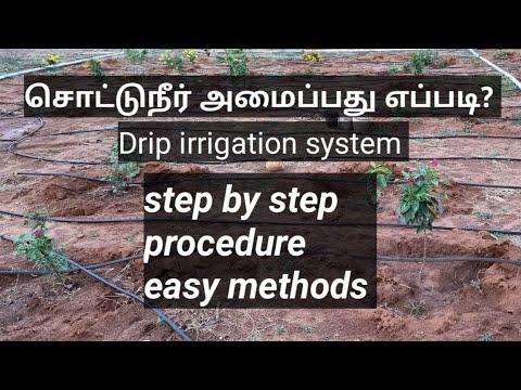 , title : 'சொட்டுநீர் விவசாயம், நுண்ணீர் பாசனம், Drip irrigation system,  Materials want for agriculture