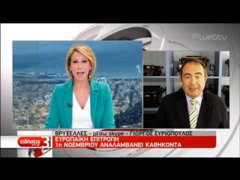 Ο Μ. Σχοινάς αντιπρόεδρος της νέας Κομισιόν – Κ. Μητσοτάκης: Ξεχωριστή τιμή   10/09/2019   ΕΡΤ