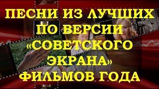 ОБЗОР ПЕСЕН ИЗ ЛУЧШИХ ПО ВЕРСИИ «СОВЕТСКОГО ЭКРАНА» ФИЛЬМОВ ГОДА