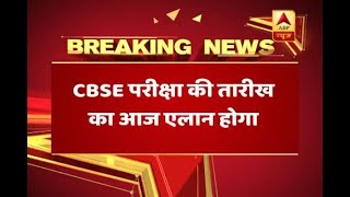 CBSE examination dates to be announced on Thursday