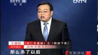 《百家讲坛》 20121215 狄仁杰真相(十三) 栋梁下世