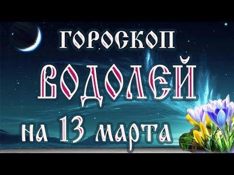 Гороскоп на 13 марта 2018 года Водолей. Новолуние через 4 дня