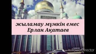 Əсерлі, жылататын уағыз/ Ерлан Ақатаев