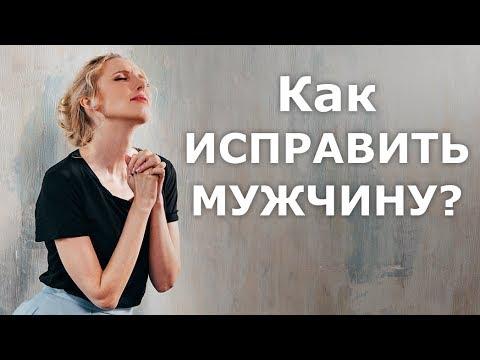 Как ИСПРАВИТЬ мужчину? Как вести себя с мужчиной?   Мила Левчук