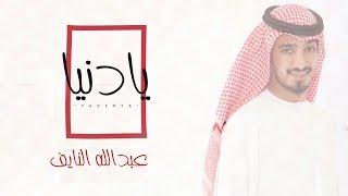 اغاني طرب MP3 عبدالله النايف - يا دنيا (النسخة الأصلية) | 2018 تحميل MP3