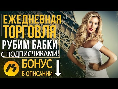 Лучшие рублёвые бинарные опционы