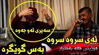 Aram Shaida W Raza Julakani 2017 ( Ay Srwa Srwa ) Danishtny Kozhiny Xala Baxtyar Bo Jazhn