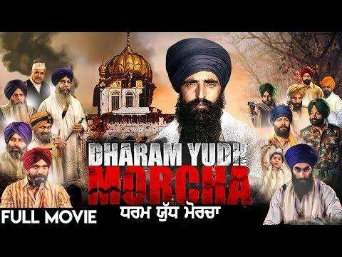 Dharam Yudh Morcha - Latest Punjabi Movie 2017 ● New Punjabi Movie 2017 ● Full Punjabi Film 2017