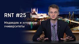 Кампания против Медведева, хуторские университеты. RNT #25