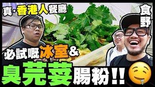 【食野】尋找「真·香港人餐廳」‼必試嘅冰室🤤臭芫荽腸粉😱