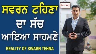 Chajj Da Vichar#500_Reality of Swarn Tehna