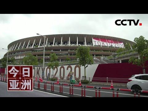 奥运来了!史上首次空场办赛对日本有何影响?20210710 |《今日亚洲》CCTV中文国际