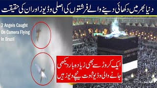 Top 9 Real Rare Footage of Angels In our World In Urdu