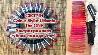 СВОТЧИ Ультракремовая губная помада 5 в 1 The ONE Colour Stylist Ultimate Ольга Полякова