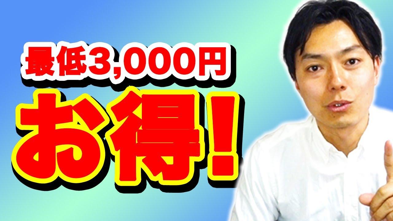 #スマホ #機種 【保存版】ドコモの機種変更を3,000〜10,000円安くする5つの方法