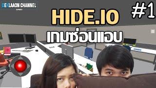 Hide.io #1 - การแอบที่เนียนโครตๆ