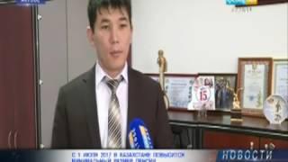 С 1 июля в Казахстане повысят минимальный размер пенсии