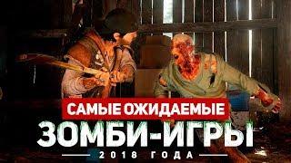 Самые ожидаемые зомби-игры в 2018 году