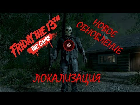 Пятница 13-е (Friday the 13th: The Game) - НОВОЕ ОБНОВЛЕНИЕ (СТРИМ) (NEW UPDATE) (PC)