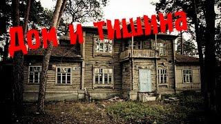 Страшные истории - Дом и тишина