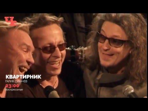 Сукачев, Галанин и Охлобыстин: «Жить на земле без любви невозможно»