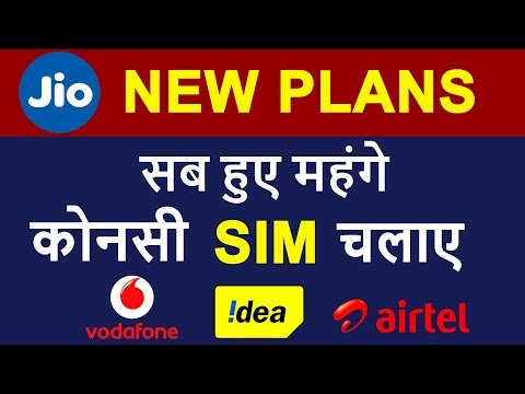 Jio ने भी बढ़ाए रेट | Jio New Plan Details | Airtel, Idea, Vodafone 4G Unlimited Recharge Comparison