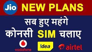 Jio ने भी बढ़ाए रेट | Jio New Plan Details | Airtel, Idea, Vodafone 4G Unlimited Recharge Comparison