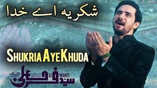 """Shukriya Aye Khuda"" Farhan Ali Waris | Beautiful Hamd | Ramadan Special | ODS Production Naat"