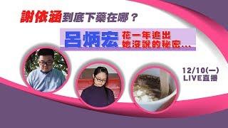 #謝依涵 到底下藥在哪?#呂炳宏 花一年追出她沒說的秘密...|三立新聞網SETN.com