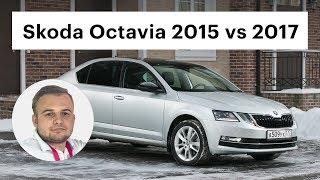 75 000 км без проблем. Шкода Октавиа 2017 VS 2015 / Обзор Skoda Octavia A7