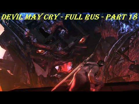 Devil May Cry - FULL RUS - Part 18