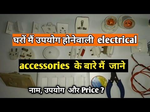 Awe Inspiring Electrical Wiring Accessories At Best Price In India Wiring Digital Resources Anistprontobusorg