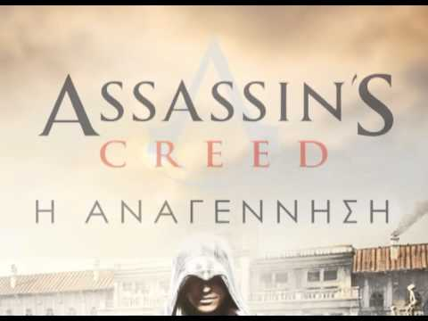 Assassin's Creed: H Αναγέννηση Trailer