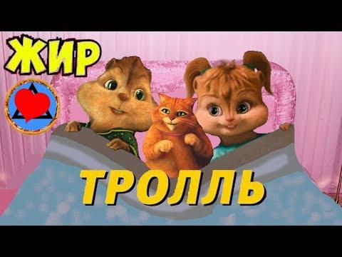 Время и Стекло - Тролль (ЖИРНАЯ ПАРОДИЯ) Элвин и Бурундуки
