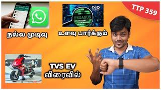 Pegasus Spyware 🧐 in India?, Mobile Price Increased ⬆, TVS New EV, WhatsApp's new move : TTP 359