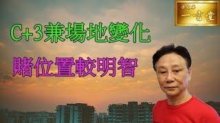 C+3 兼場地變化…賭位置較明智…2019-05-01 賽前心水馬【梁定華一言堂】
