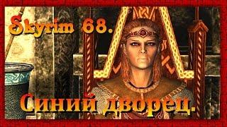 The Elder Scrolls V: Skyrim #68 Синий дворец.