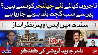 Sindh Govt Imposed Strict Lockdown   Tajir Biradari Face New Challenges   Faysal Aziz   Ab Baat Hogi