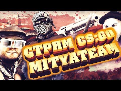СТРИМ CS:GO | MITYATEAM