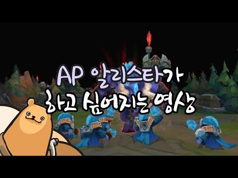 HOW TO WIN - FULL AP Alistar / AP알리스타하고 싶어지는 영상