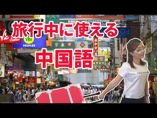 【丸々暗記中国語-024】旅行中に使える中国語