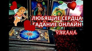 ЛЮБЯЩИЕ СЕРДЦА! Гадание онлайн