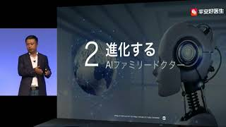 Softbank 孫正義 AI 講演 softbank World 2018 AI 病院、AI Map 講演