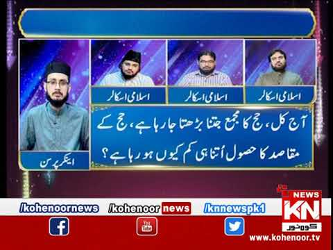 Rah-e-Falah 26 July 2019 | Kohenoor News Pakistan