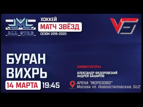 Матч звезд Чемпионата Морозово 2019/2020 «Вихрь» - «Буран»