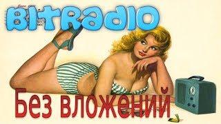 Зарабатывай криптовалюту просто слушая радио!