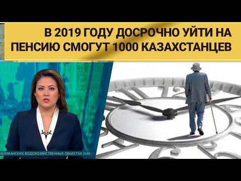 В 2019 году досрочно уйти на пенсию смогут 1000 казахстанцев